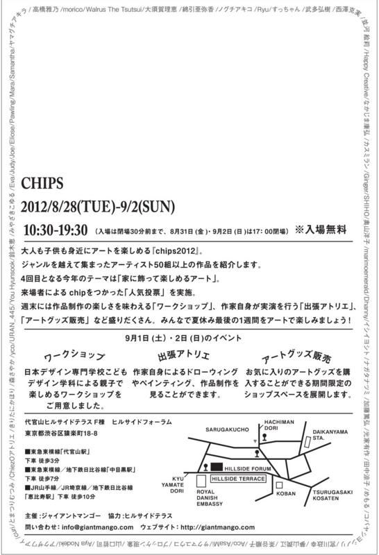 f:id:ishiiyoshito:20120730170227j:plain