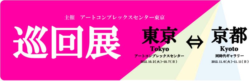 f:id:ishiiyoshito:20120929120831j:image:w640