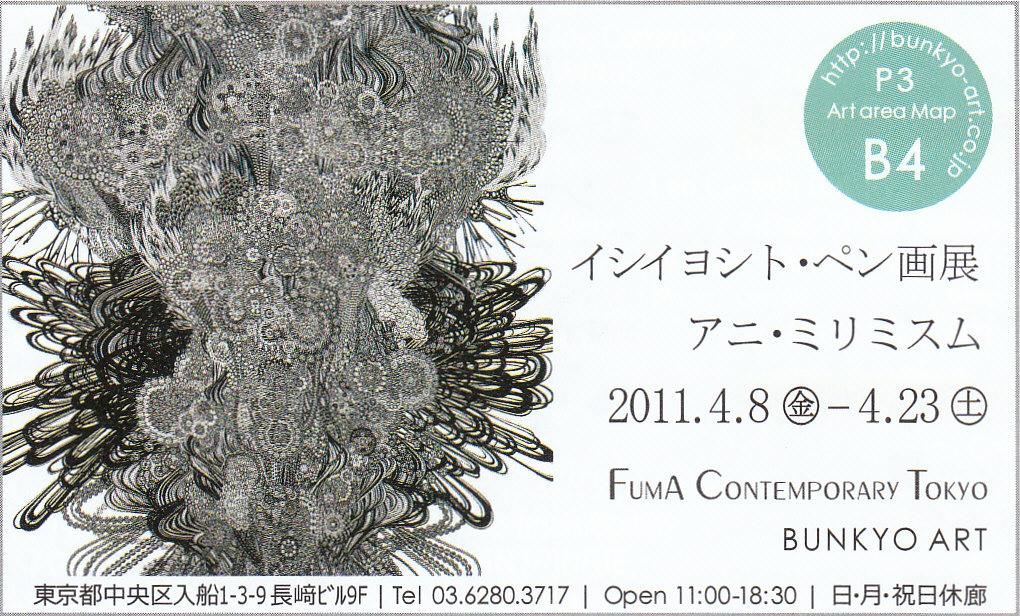 f:id:ishiiyoshito:20130718214928j:plain