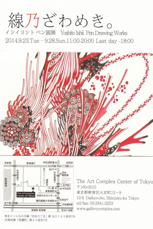 f:id:ishiiyoshito:20140807204149j:image:w360