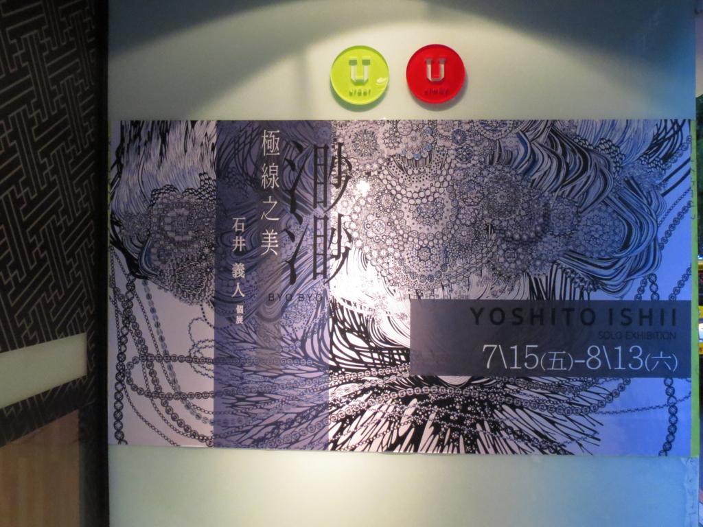f:id:ishiiyoshito:20160715184208j:plain