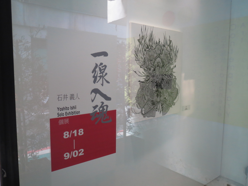 f:id:ishiiyoshito:20170818003045j:plain