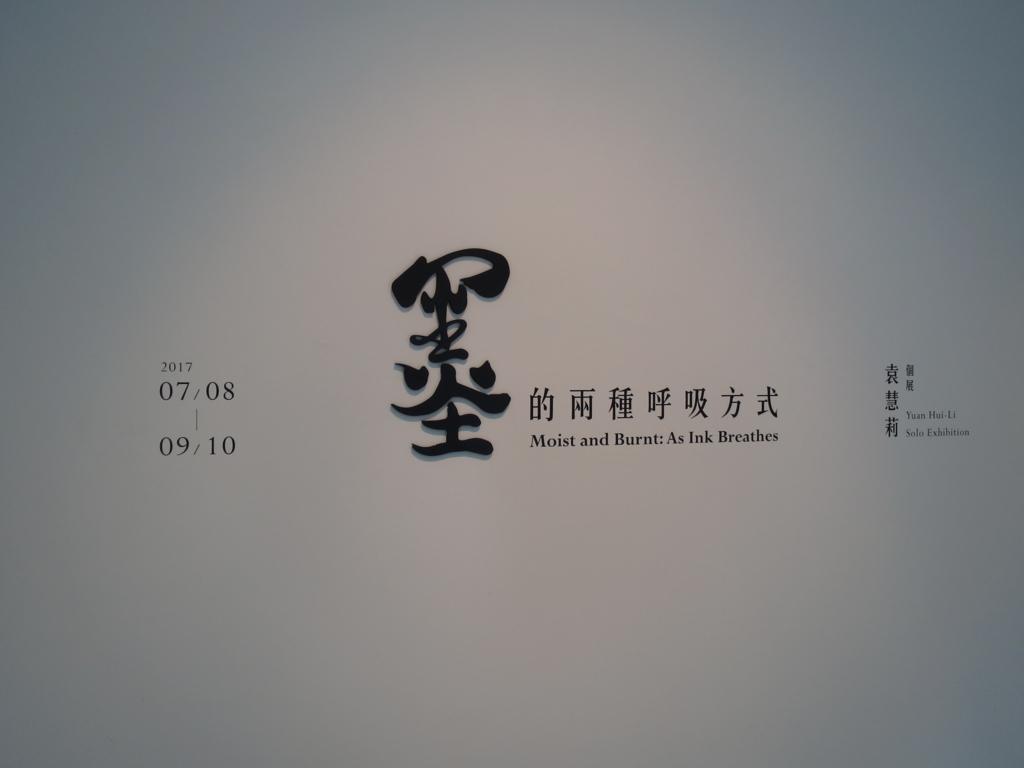 f:id:ishiiyoshito:20170823072958j:plain