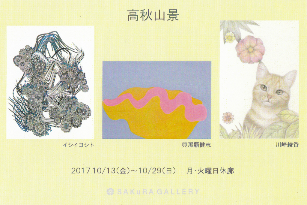 f:id:ishiiyoshito:20171012014648j:plain