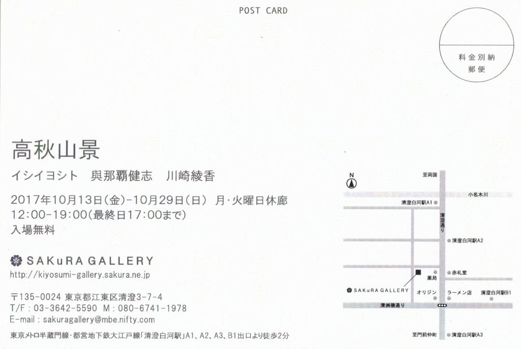 f:id:ishiiyoshito:20171012014710j:plain