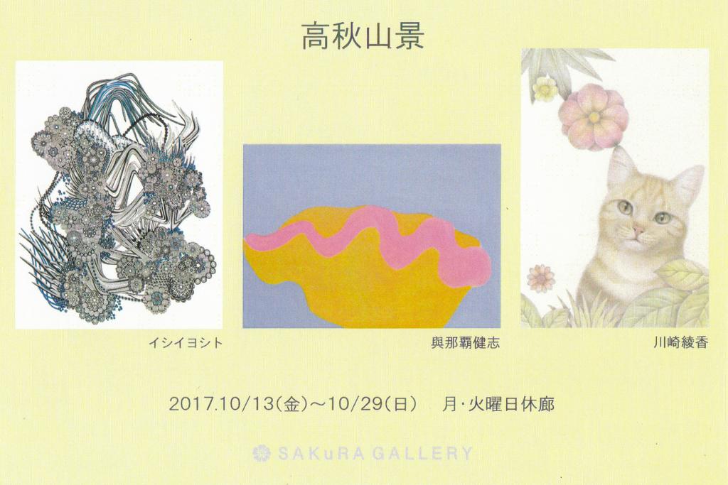 f:id:ishiiyoshito:20171014130501j:plain