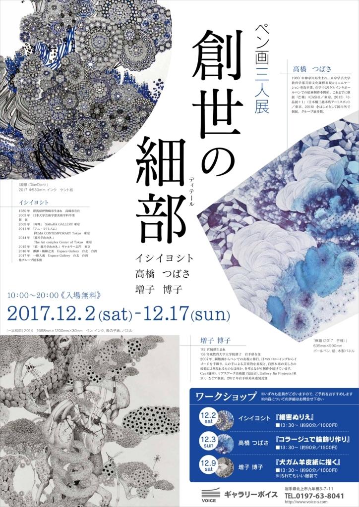 f:id:ishiiyoshito:20171115144218j:plain