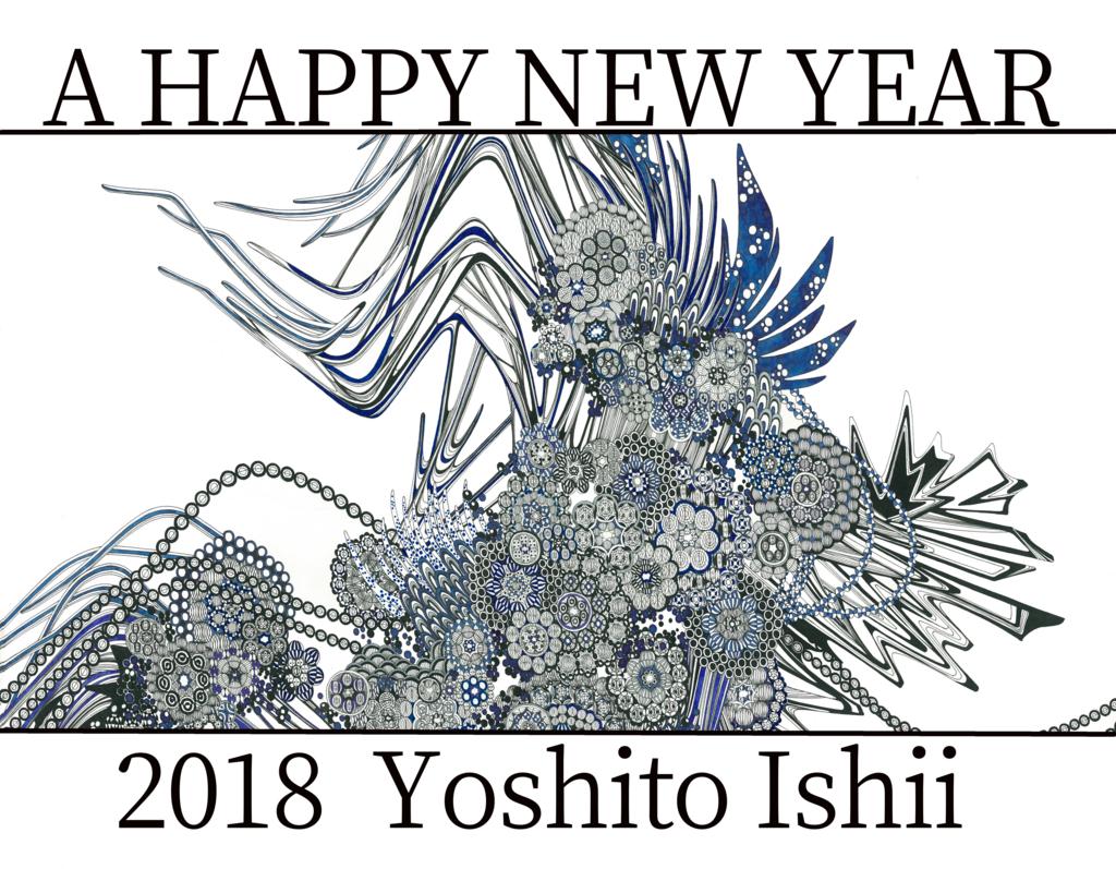 f:id:ishiiyoshito:20171228174833j:plain