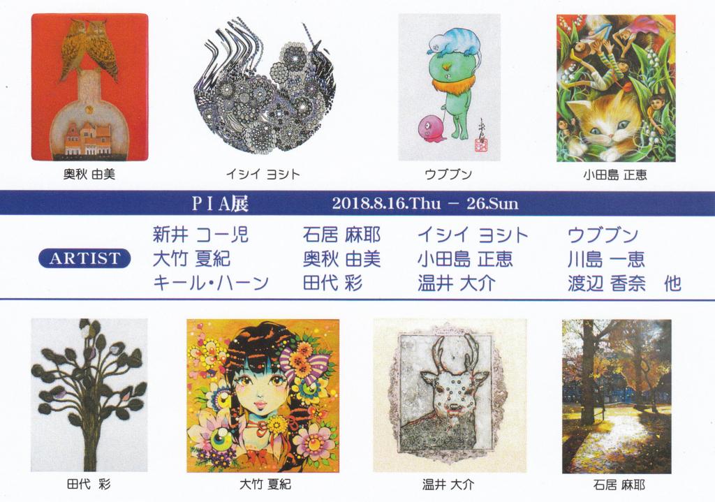 f:id:ishiiyoshito:20180816181053j:plain