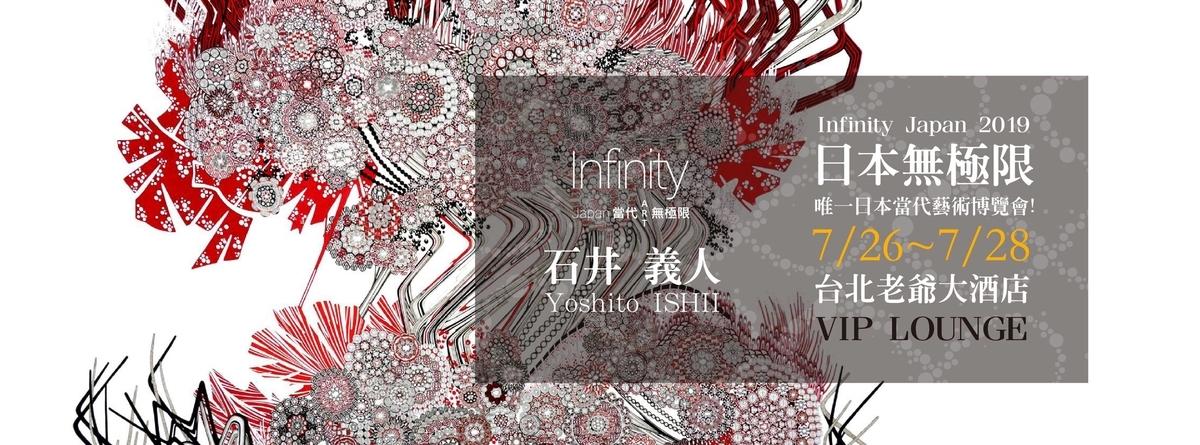 f:id:ishiiyoshito:20190703162706j:plain