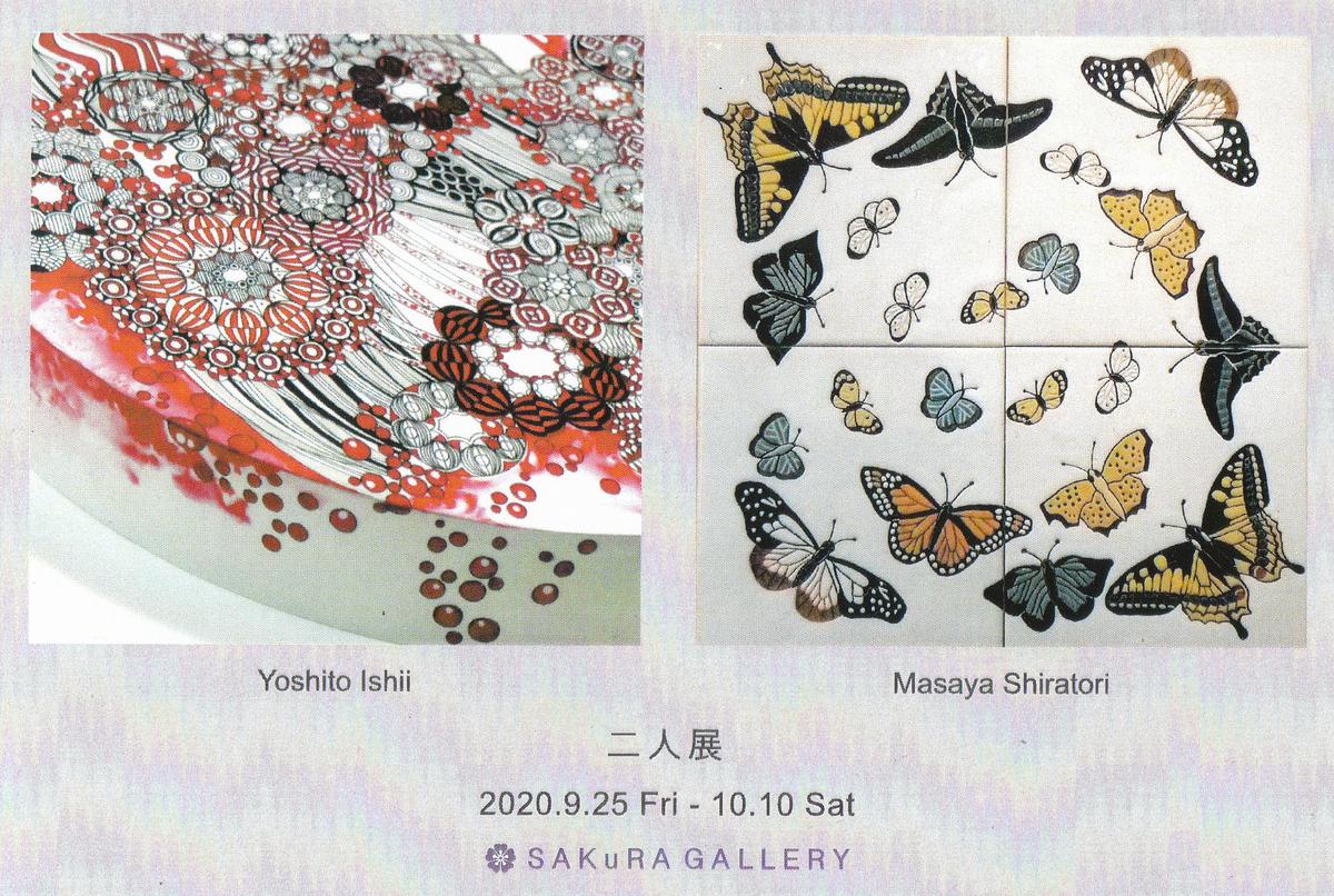 f:id:ishiiyoshito:20200924230235j:plain