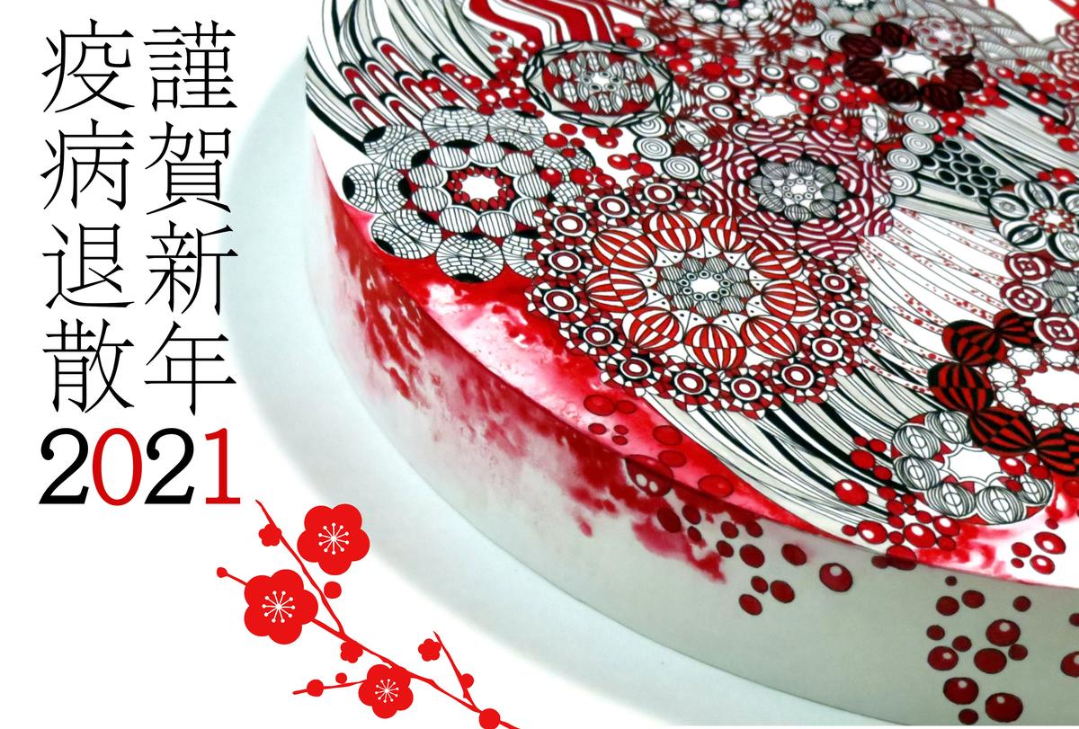 f:id:ishiiyoshito:20210101101247j:plain