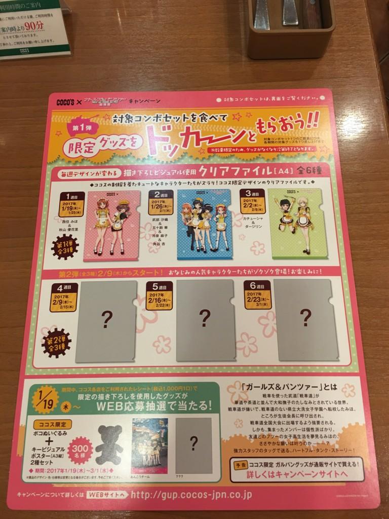 f:id:ishijimaeiwa:20170119142203j:plain
