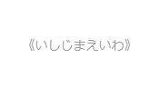 f:id:ishijimaeiwa:20180627030759j:plain