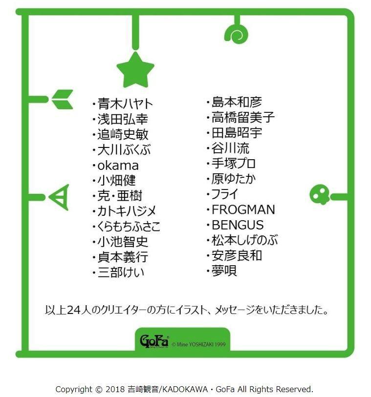 f:id:ishijimaeiwa:20180730132657j:plain