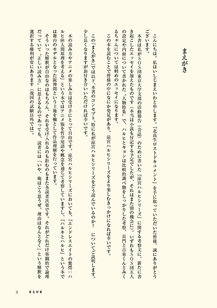 f:id:ishijimaeiwa:20190627015303p:plain