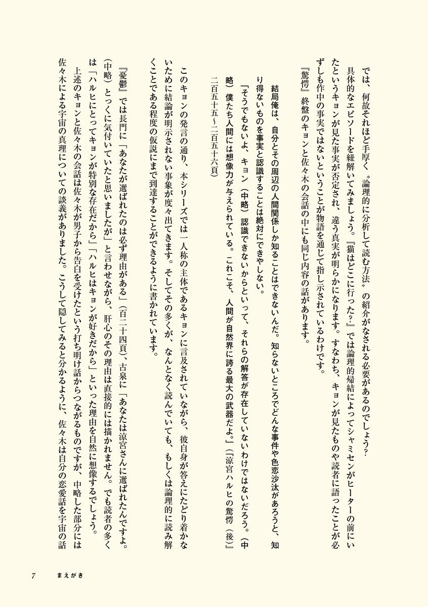 f:id:ishijimaeiwa:20190627015327p:plain