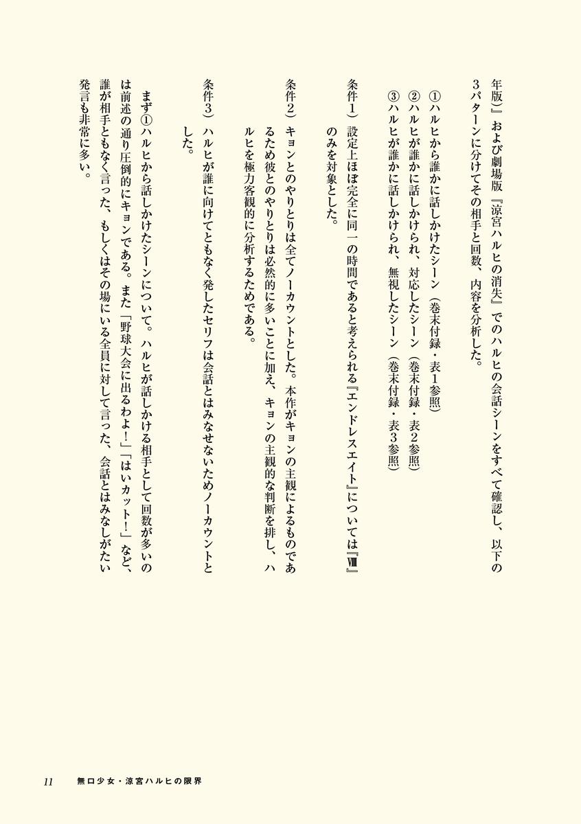 f:id:ishijimaeiwa:20190627015722p:plain