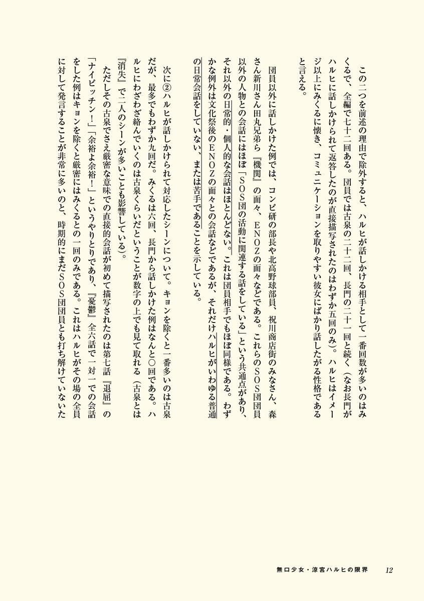 f:id:ishijimaeiwa:20190627015734p:plain