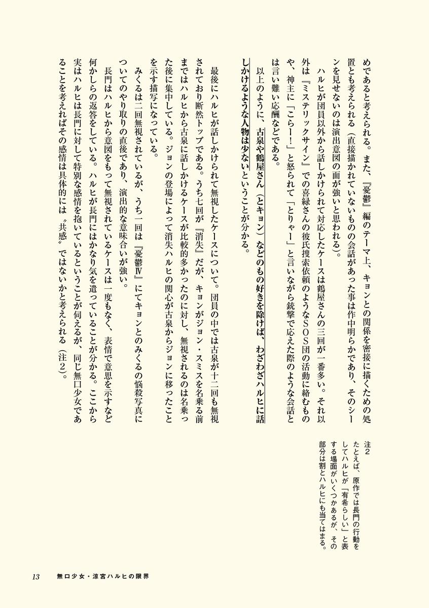 f:id:ishijimaeiwa:20190627015756p:plain
