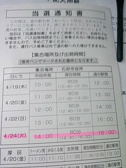 f:id:ishikara:20180424172342j:image