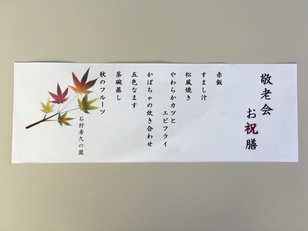 f:id:ishikari-yuuai:20160919123254j:plain