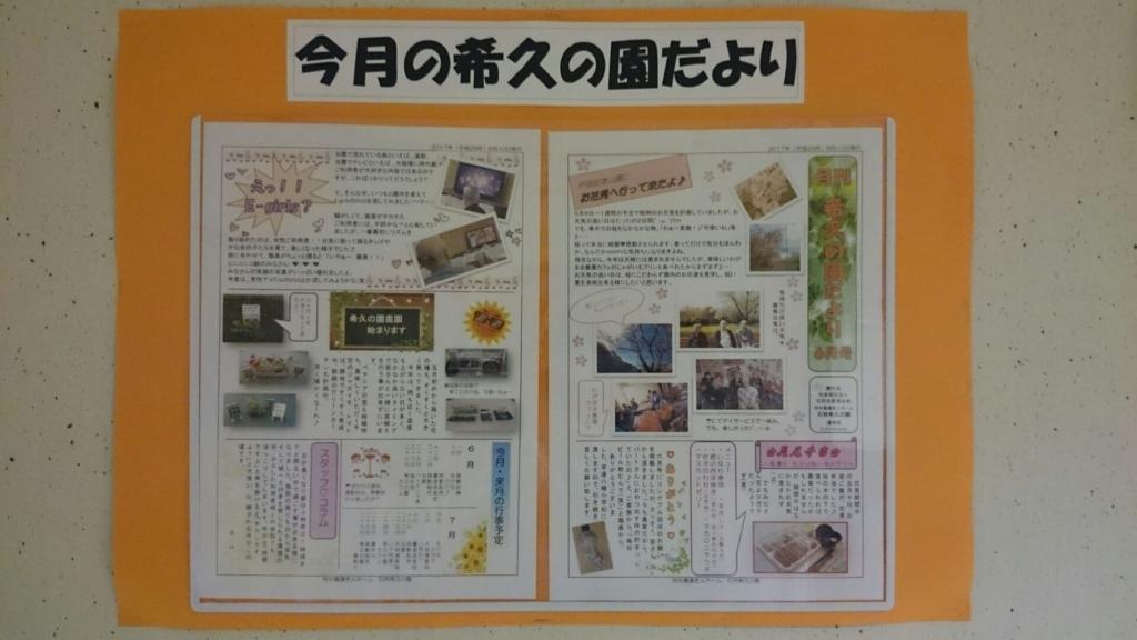 f:id:ishikari-yuuai:20170614090603j:plain
