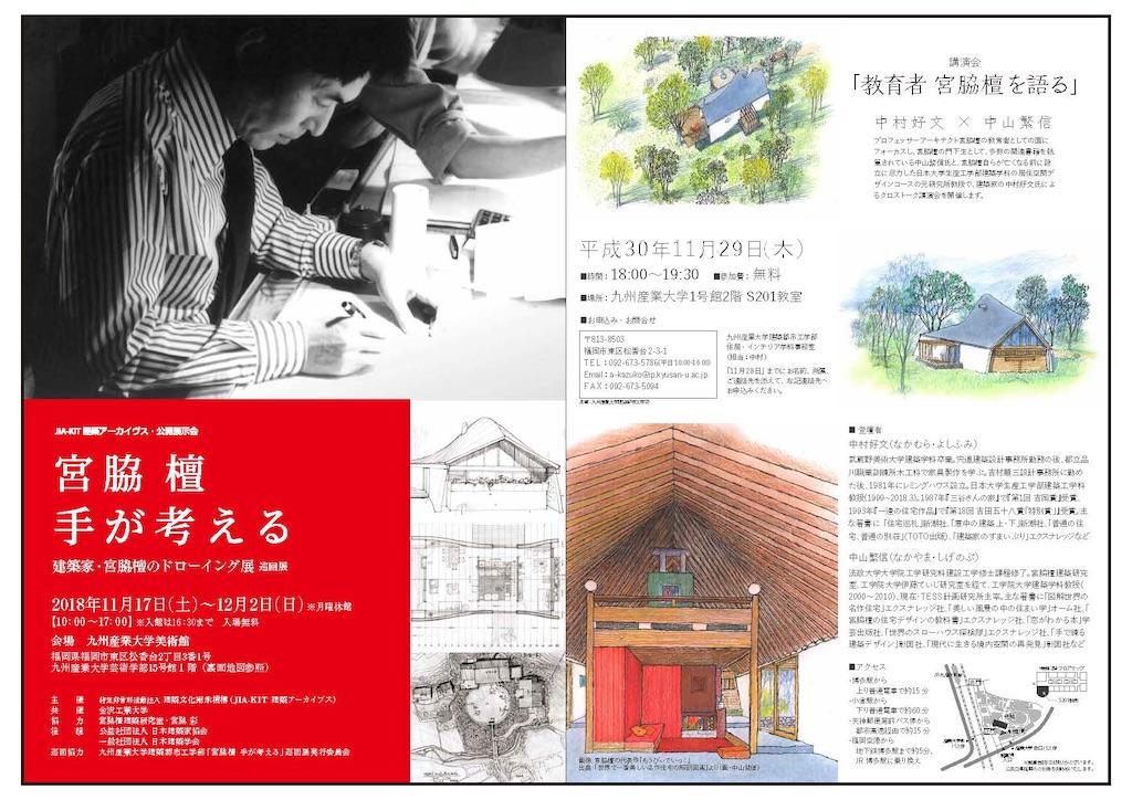 f:id:ishikawa-ao:20181113143604j:image