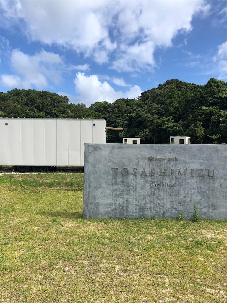 f:id:ishikawa-ao:20190816171133j:image