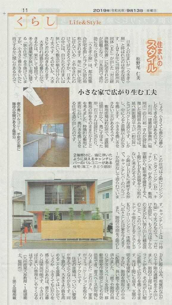f:id:ishikawa-ao:20190913083300j:image
