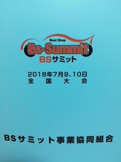 f:id:ishikawa-eco:20180710120813j:plain
