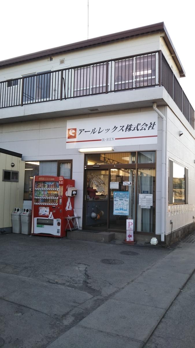f:id:ishikawa-eco:20200201182749j:plain