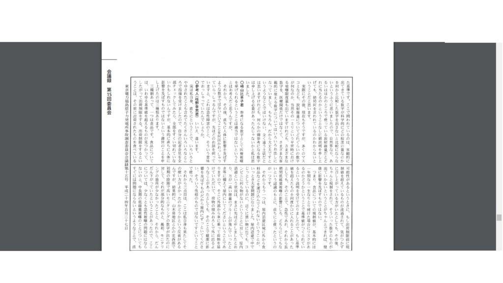 f:id:ishikawa-kz:20171004211845j:plain