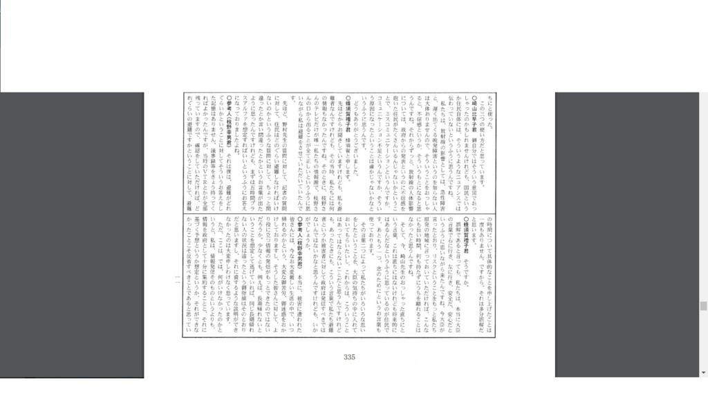f:id:ishikawa-kz:20171004211906j:plain