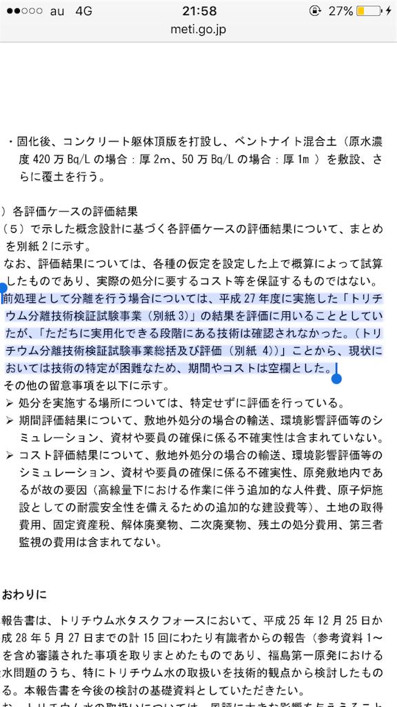 f:id:ishikawa-kz:20171221215907p:image