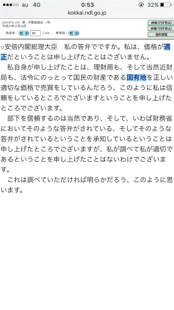 f:id:ishikawa-kz:20180313012955p:image