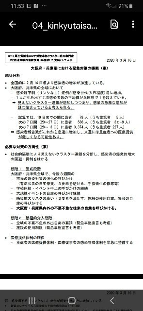 f:id:ishikawa-kz:20200321120344j:image