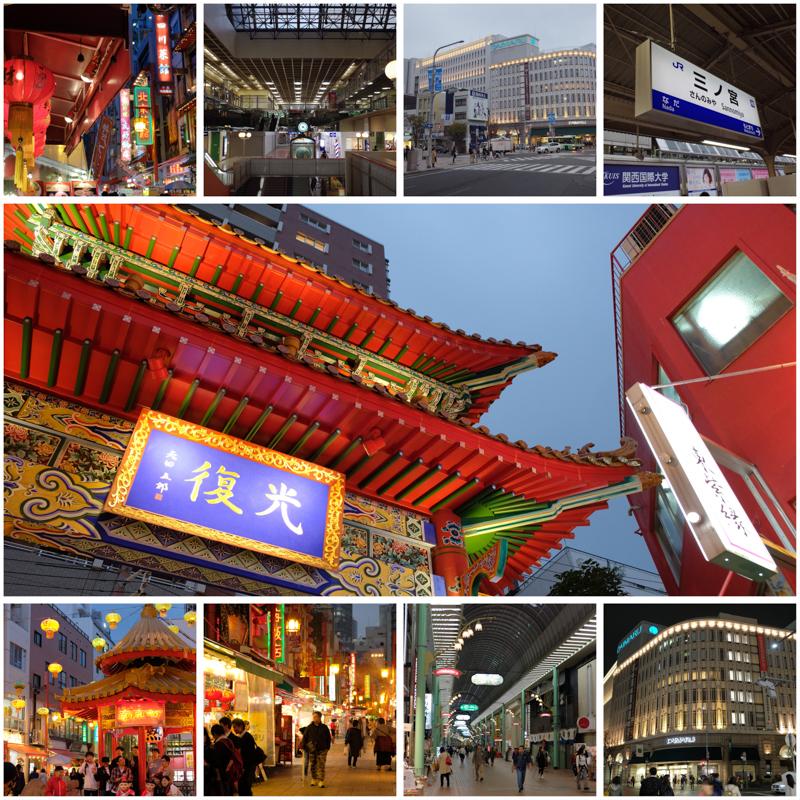 そして、神戸!三ノ宮、南京町