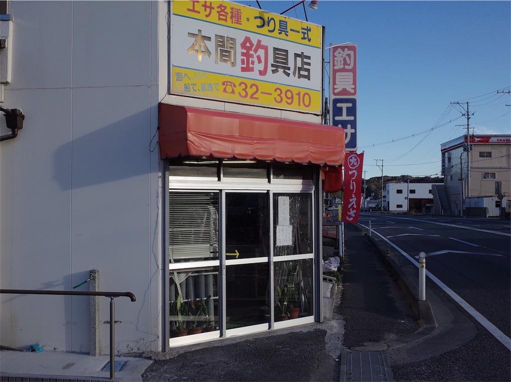 本間釣具店 福島県いわき市四倉町東三丁目140−13