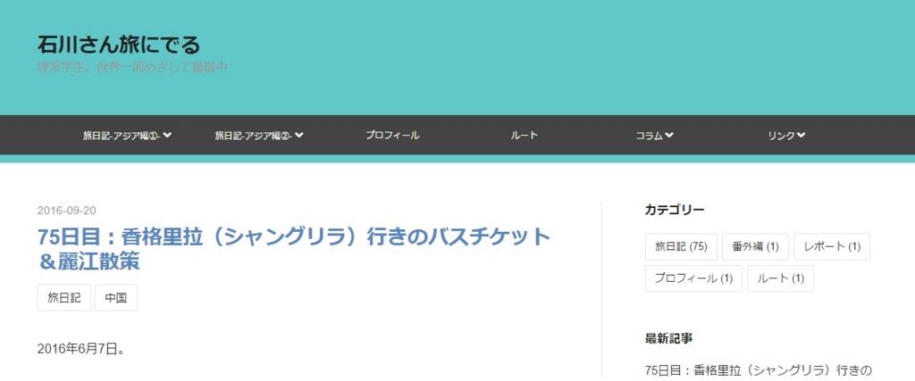 f:id:ishikawasan5050:20161014063417j:plain
