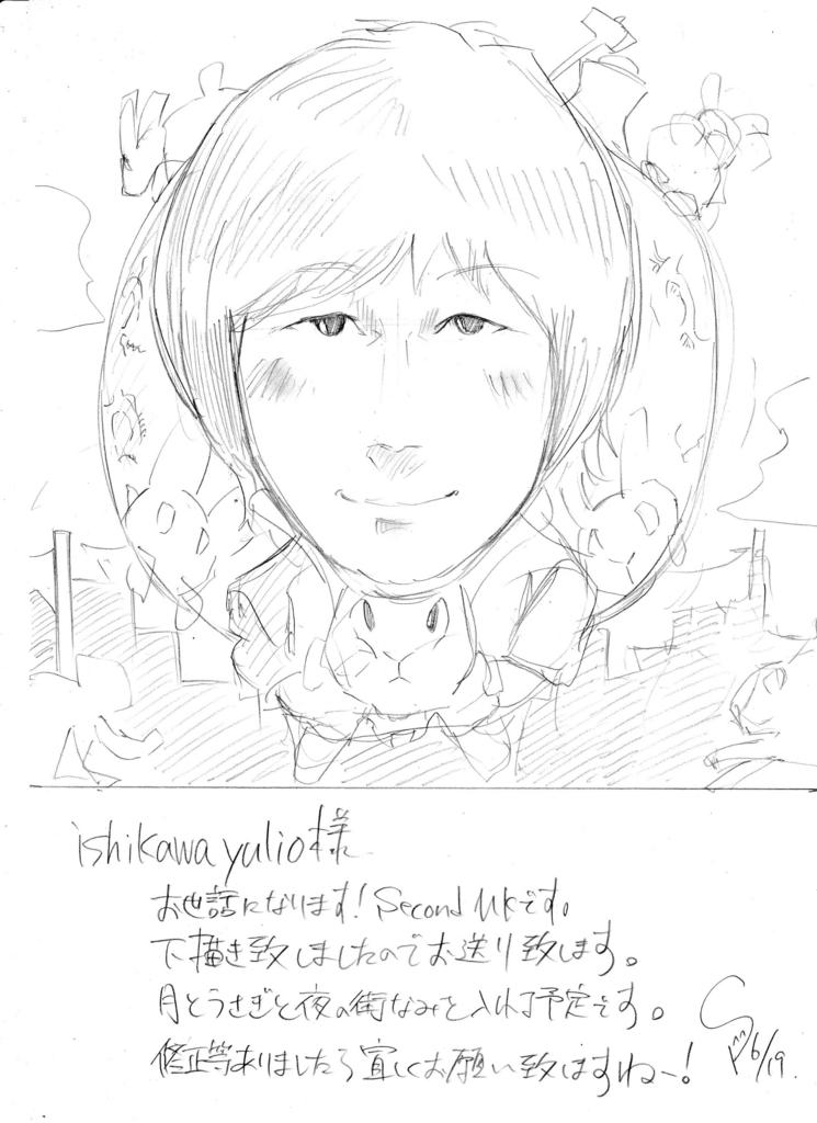 f:id:ishikawayulio:20160221152749j:plain