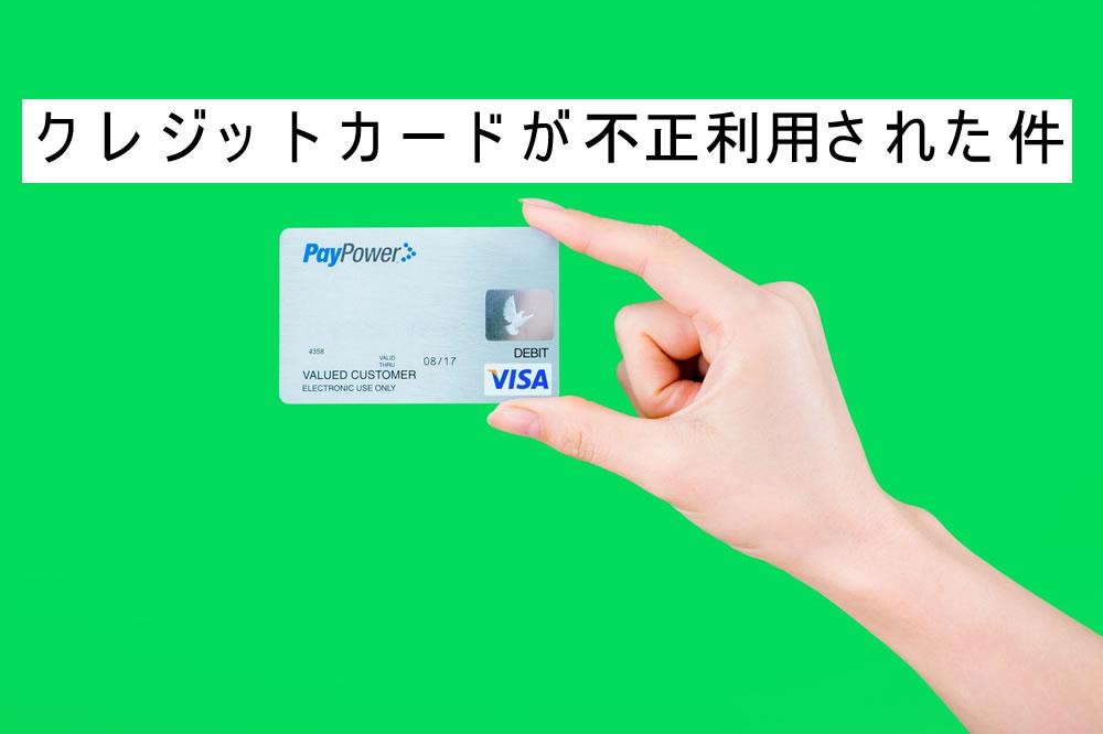 クレジットカードが不正利用された件