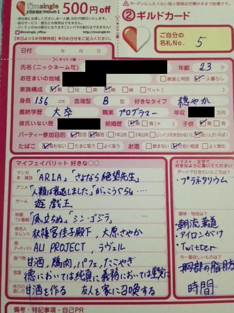 f:id:ishikitakai4jo:20170322205717p:plain
