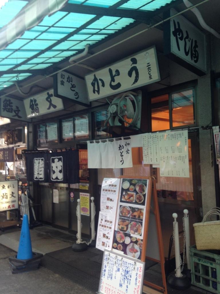 f:id:ishikitakai4jo:20171004113005j:plain