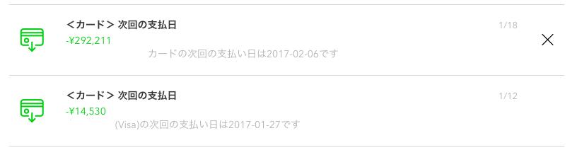 f:id:ishikitakaihusaisya:20170120194238p:plain