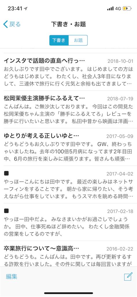 f:id:ishikitakaikei:20181001234153p:image