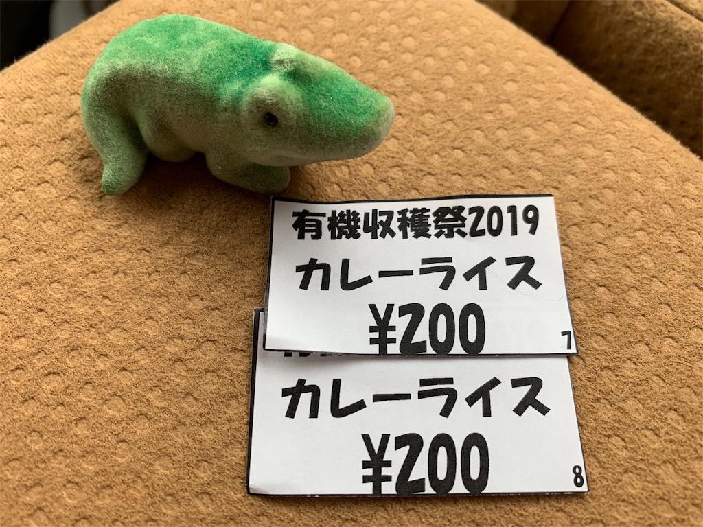 f:id:ishikotororo:20191019150520j:image