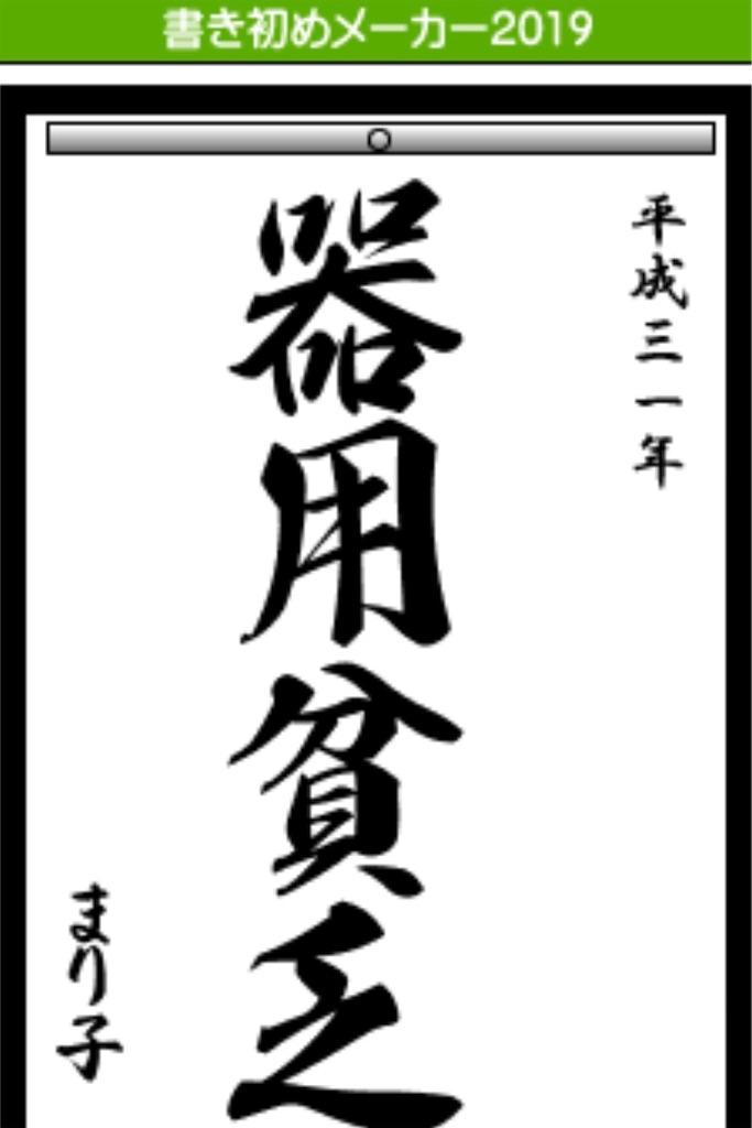 f:id:ishikotororo:20191215135111j:image