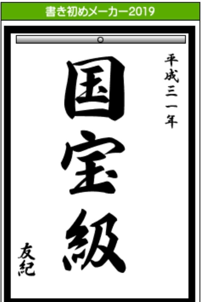 f:id:ishikotororo:20191215135118j:image