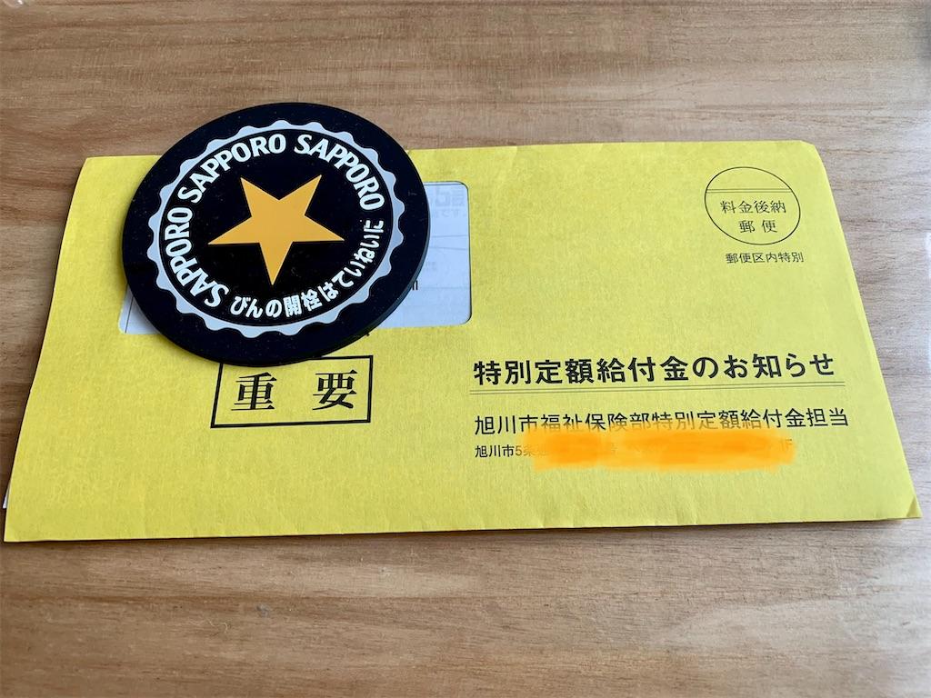 f:id:ishikotororo:20200611092024j:image
